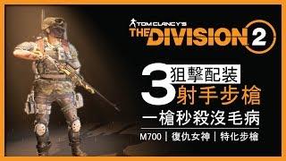 【全境封鎖2】一槍秒的三狙射手步槍配裝攻略 | 1 Shot Sniper Build