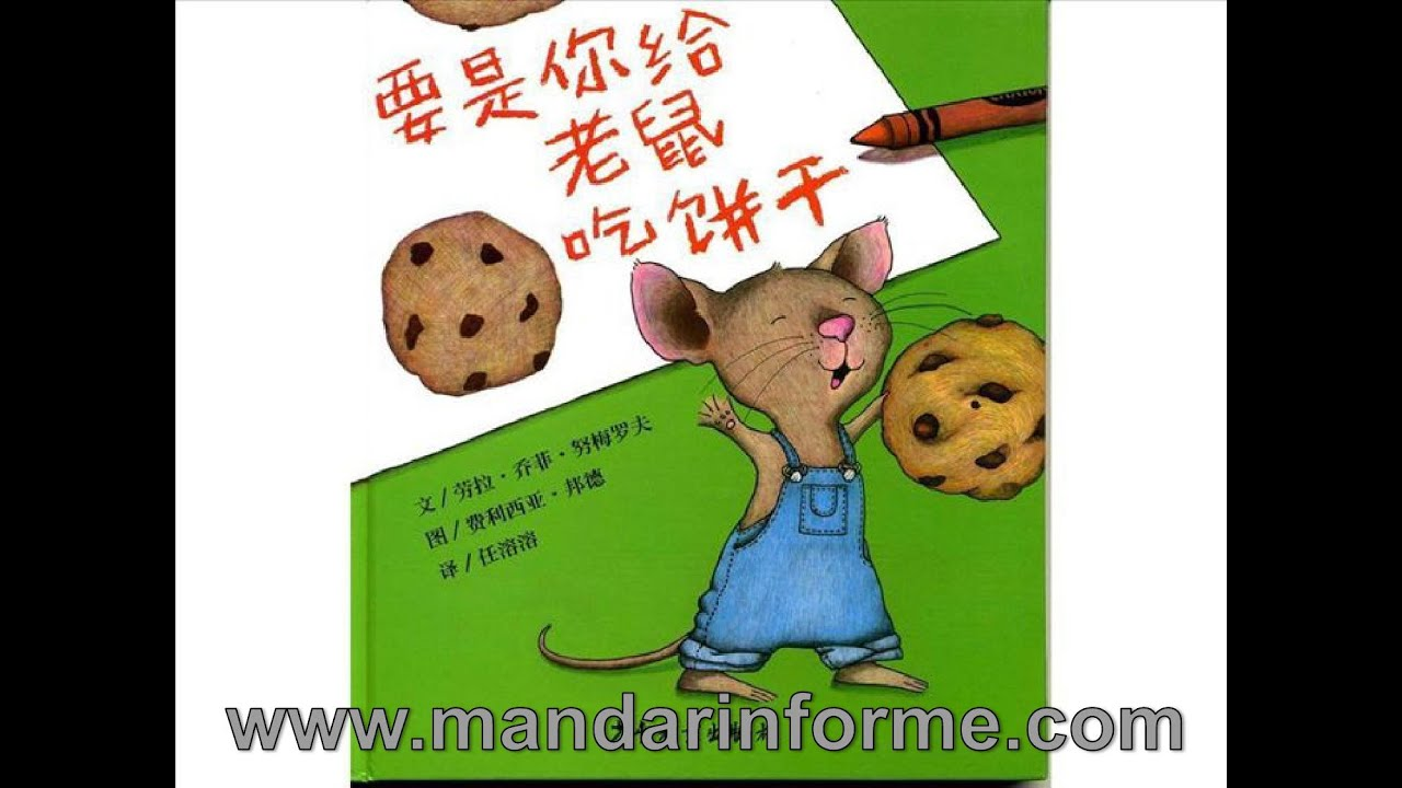 if you give a mouse a cookie read in mandarin chinese youtube