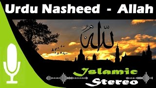 Track 17 Indian Nasheed | Allah Allah Allah | Shaykh Azhar Iqbal | Islamic Stereo
