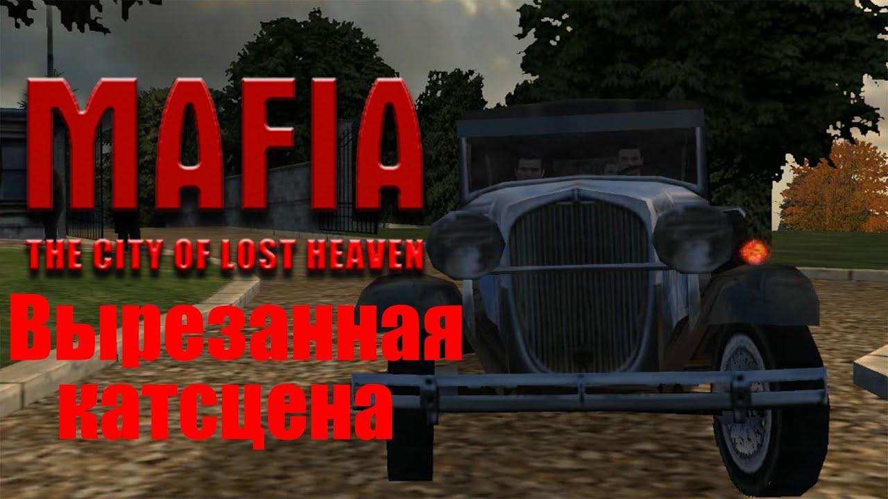 Где находится казино в mafia the city of lost heaven пробки играть онлайн игровые автоматы