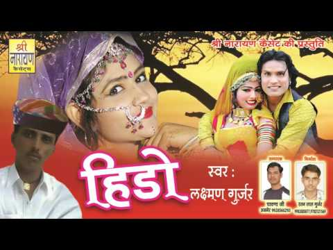 राजस्थानी DJ धमाका  2017  ॥ हिडो ॥ Marwadi Rajasthani Dhamaka Song
