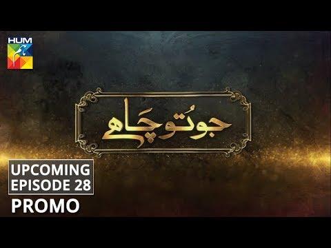 Jo Tou Chahay | Upcoming Episode 28 | Promo | HUM TV | Drama