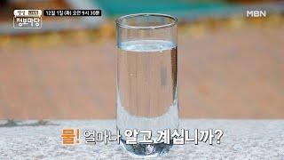 생생 정보마당 [769회] - 활력 충전 화요일