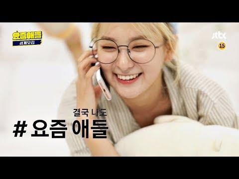 [티저_슬기(SEULGI)ver.] #레드벨벳(Red Velvet) #5년차 #아이돌가수, 그래도 결국 나도 〈요즘애들〉!