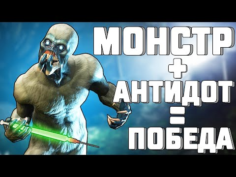 МОНСТР + АНТИДОТ = ПОБЕДА В DECEIT! ВЫЖИВАНИЕ В ДЕСИТ!