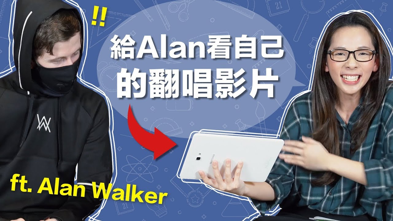 此生無憾! 滴妹的獨家 Alan Walker 全英文訪問!