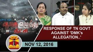 Aayutha Ezhuthu Neetchi 12-11-2016 Response of TN Govt against 'DMK's Allegation..' – Thanthi TV Show