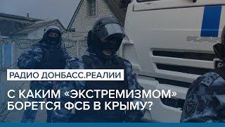 «Хизб ут-Тахрир»: с каким «экстремизмом» борется ФСБ в Крыму   Радио Донбасс.Реалии