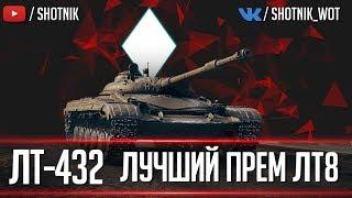 ЛТ-432 - ЛУЧШАЯ ЛТ 8 УРОВНЯ!