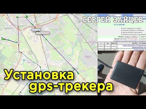 Как Подключить GPS Трекер к Автомобилю. Настройка и Обзор