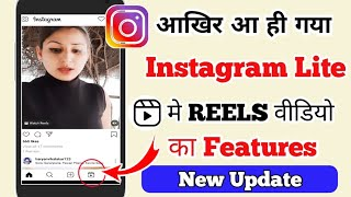 Instagram lite Reels New Features | Instagram Lite Me Reels Kaise Dekhe | Instagram Lite Reels screenshot 4