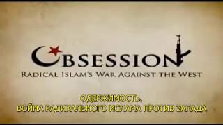 Одержимость: Война радикального ислама против Запада (с русской озвучкой)