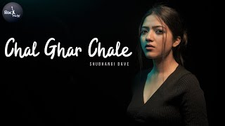 Chal Ghar Chale - Female Version by Shubhangi | Arijit | Aditya Roy Disha Patani | Malang | Rockfarm