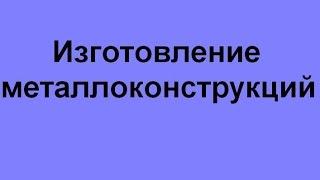 Изготовление металлоконструкций ворот цены навесы кривой рог недорого козырьки(Изготовление металлоконструкций изготовление ворот цены навесы кривой рог недорого козырьки 703290., 2015-07-30T13:39:55.000Z)