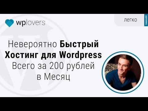 Быстрый хостинг для Wordpress за 200 рублей в месяц. Бесплатный тест на месяц.