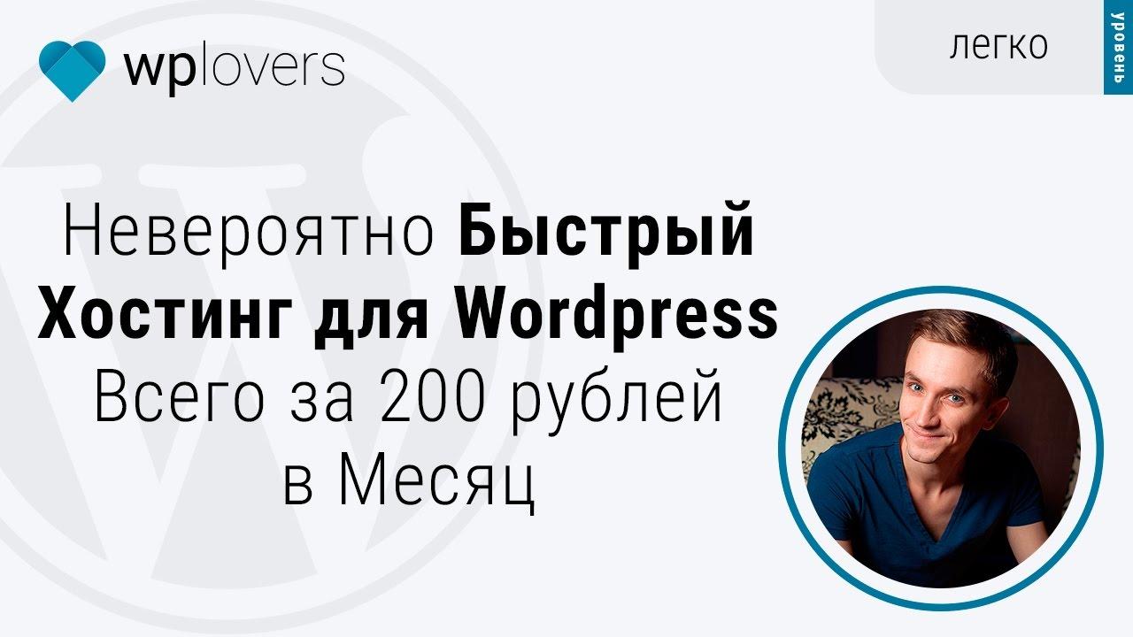 Хостинг от 200 рублей бесплатные хостинги и домены для сайта