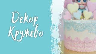 """Декор торта """"Кружево"""" 🎂 Украшение торта """"Кружево"""" из айсинга"""