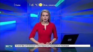 Вести-24. Башкортостан 21.04.17 22:00