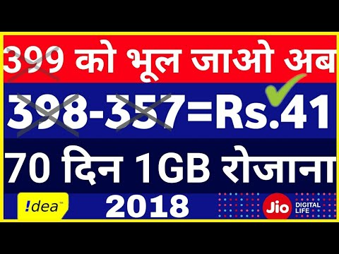 Jio Effect : Idea 4G lauch a new plan with 1GB per day for 70 day | Idea Rs.357 Cashback offer