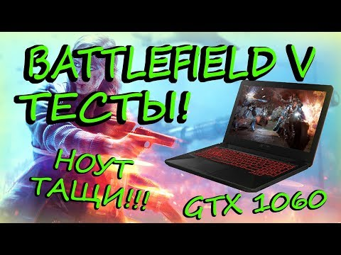 Battlefield 5 на НОУТБУКЕ? Тест BF5 на GTX 1060 и Core I5 7300HQ!