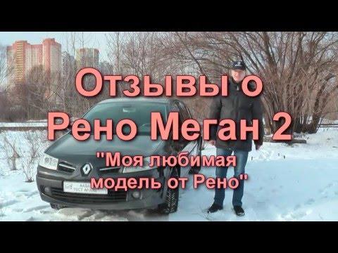 Рено Меган 2 Отзыв и обзор (Renault Megan 2)