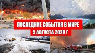 Катаклизмы за день 5 августа 2020 | Пульс Земли ! событие дня ! в мире ! Месть Земли ! Боль Планеты
