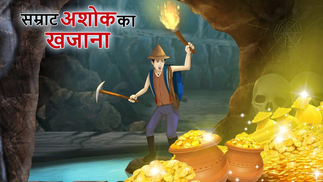 सम्राट अशोक का खजाना कैसे मिलेगा !   Hidden Treasure Stories   Hindi Kahaniya Stories in Hindi
