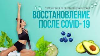 Упражнения для восстановления легких после коронавируса пневмонии Гимнастика после ковида