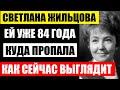 Ей уже 84 года! Светлана Жильцова, куда пропала и как сейчас выглядит ведущая КВН, после смерти мужа