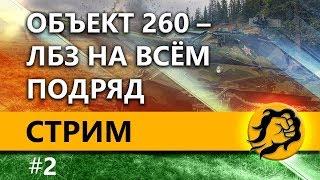 ОБЪЕКТ 260 - ЛБЗ НА ВСЁМ ПОДРЯД #2