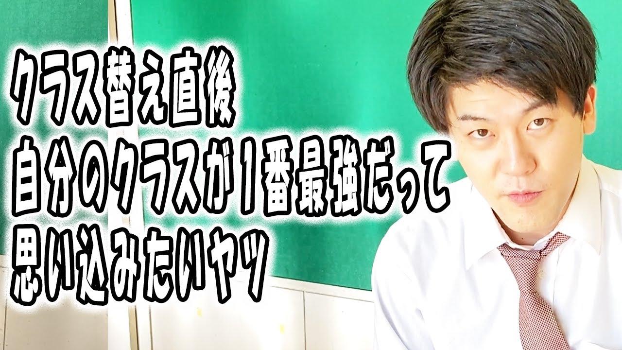 高校あるある集〜休み時間編㉙【TikTok】で7億回以上再生された高校生あるある動画まとめ【高校生ゆうきの日常】