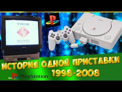 Обзор Sony Playstation 1. История Одной Приставки - CBNR1