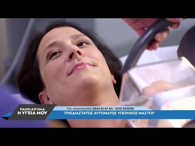 Τρισδιάστατος Αυτόματος Υπέρηχος Μαστού με την Dr. Γλυκερία Μπουλογιάννη. 1ο μέρος