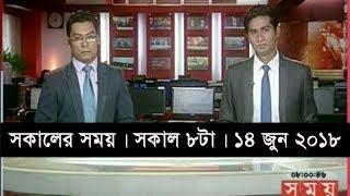 সকালের সময় | সকাল ৮টা | ১৪ জুন ২০১৮ | Somoy tv News Today | Latest Bangladesh News