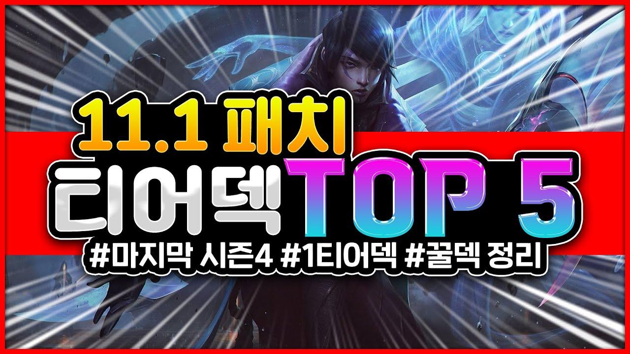 11.1패치 티어 올리기 좋은 덱은?? 롤토체스 시즌4 티어덱 총정리!! | 1티어덱 TOP5