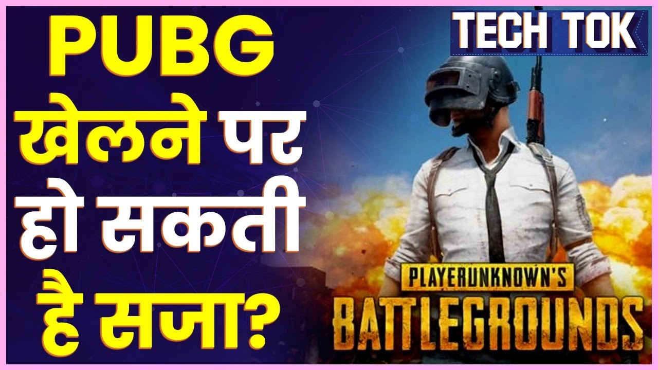 PUBG Unban News In India | PUBG Ban Status Update | Is Playing PUBG Illegal?| PUBG Latest News Today