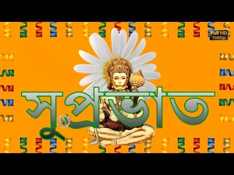 Good Morning Wishes in Bengali, Good Morning God Images, Whatsapp Video Download