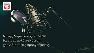 Νότης Μηταράκης: το 2020 θα είναι πολύ καλύτερη χρονιά από τις προηγούμενες