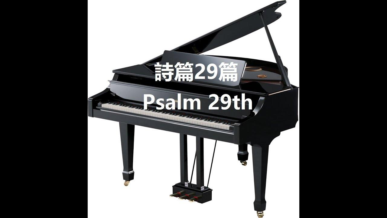 詩篇29篇 (綱琴版) - YouTube