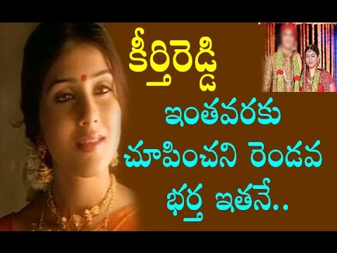 Actress Keerthi Reddy second Husband | Nextday Poster