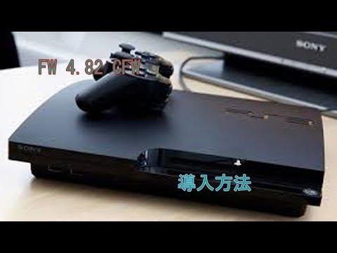 PS3 FW4.82 CFW 導入方法