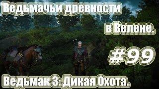 Ведьмак 3: Дикая Охота. Видео прохождение игры. #99 - Ведьмачьи древности в Велене.