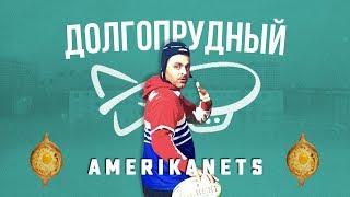 🤠Долгопрудный и Американец