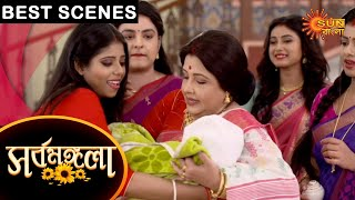 Sarbamangala - Best Scenes | 14 Feb 2021 | Sun Bangla TV Serial | Bengali Serial