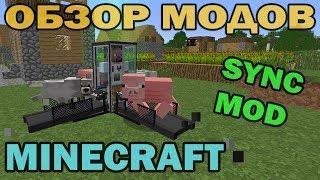 ч.22 - Армия клонов \ Телепорты (Sync Mod) - Обзор мода для Minecraft