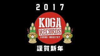 新年あけましておめでとうございます!2017年もKOGA RECORDSをよろしく...