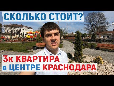 Купить 3к квартиру в центре Краснодара с ремонтом, мебелью и техникой! |  Цены на недвижимость 2020