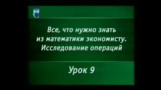 Математика. Урок 5.9. Исследование операций. Применение метода дихотомии к экономической задаче