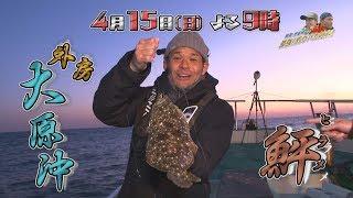 千葉県・大原沖で、シーズン最後のヒラメに挑む!今回のゲストは、番組2...