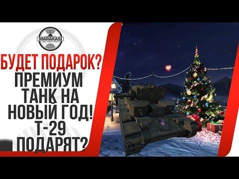 ПРЕМИУМ ТАНК НА НОВЫЙ ГОД! Т-29(СССР 3лвл), ПОДАРЯТ ЛИ НАМ ЕГО ВГ? БУДЕТ ЛИ МАРАФОН World of Tanks ?
